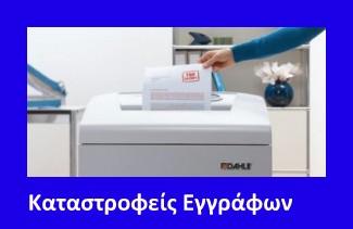 ΚΑΤΑΣΤΡΟΦΕΙΣ ΕΓΓΡΑΦΩΝ