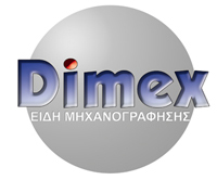 DIMEX-ΕΙΔΗ ΜΗΧΑΝΟΓΡΑΦΗΣΗΣ