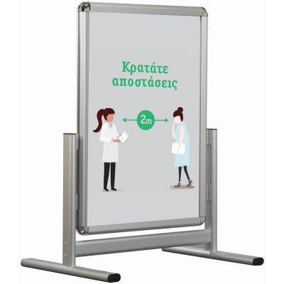 Επιδαπέδιο σταντ για προβολή αφίσας Β1 (700x100mm)  ΠΡΟΣΤΑΤΕΥΤΙΚΑ ΔΙΑΧΩΡΙΣΤΙΚΑ, ΑΤΟΜΙΚΗ ΠΡΟΣΤΑΣΙΑ  Dimex.gr-Αναλώσιμα Υπολογιστών,Γραφική ύλη,Μηχανές Γραφείου