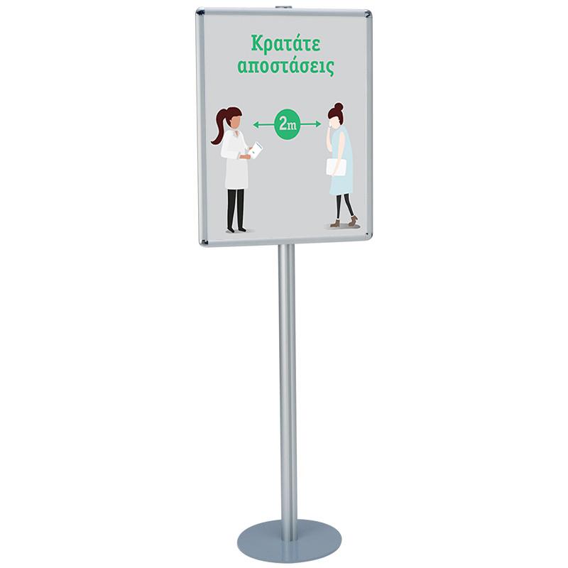 Προστατευτικα Διαχωριστικα - Επιδαπέδιο σταντ για προβολή αφίσας Β2 (500x700mm)  ΠΡΟΣΤΑΤΕΥΤΙΚΑ ΔΙΑΧΩΡΙΣΤΙΚΑ, ΑΤΟΜΙΚΗ ΠΡΟΣΤΑΣΙΑ  Dimex.gr-Αναλώσιμα Υπολογιστών,Γραφική ύλη,Μηχανές Γραφείου